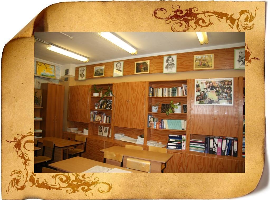 полиграфическая картинки к кабинету литературы двумя-тремя словами или